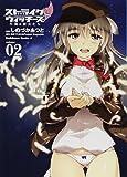 ストライクウィッチーズ 片翼の魔女たち (2) (カドカワコミックス・エース)
