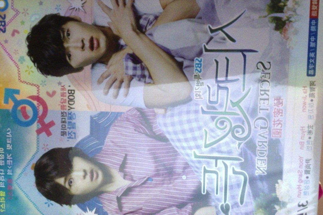 Secret Garden (Korean Drama) English/Chinese subtitle