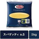 バリラ スパゲッティ 1.78mm (No.5) 5kg [正規輸入品]
