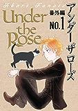 Under the Rose 番外編 No.1 Under the Rose 《番外編》 (バーズコミックス)