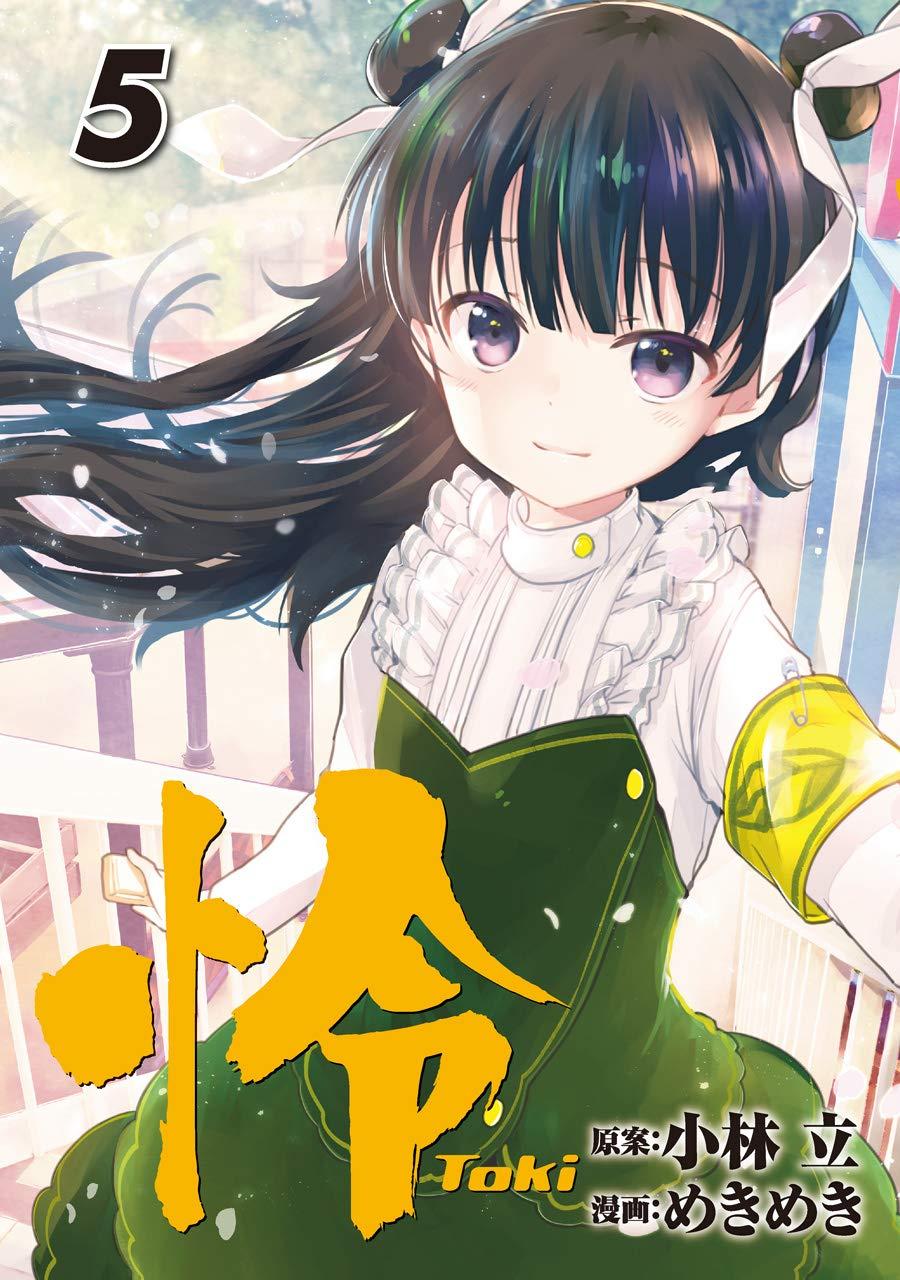 怜-Toki- 第5巻