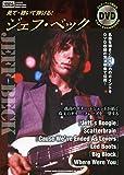見て・聴いて弾ける!  ジェフ・ベック(DVD付) (Instructional Books Series)