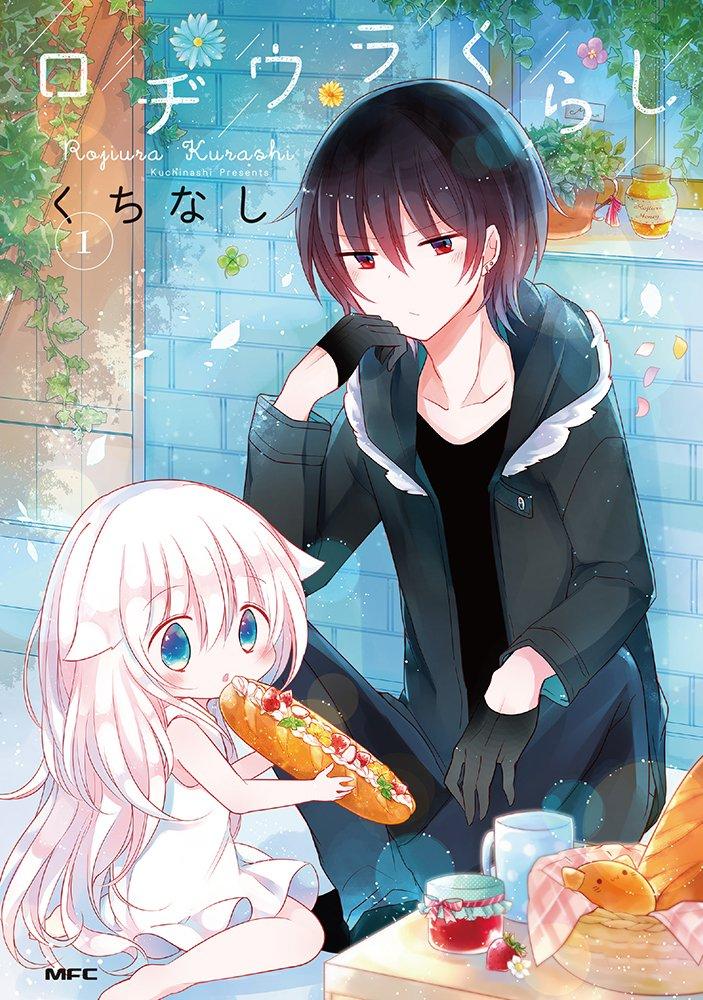 comico連載の『ロヂウラくらし』に登場するネコ系少女が可愛すぎる