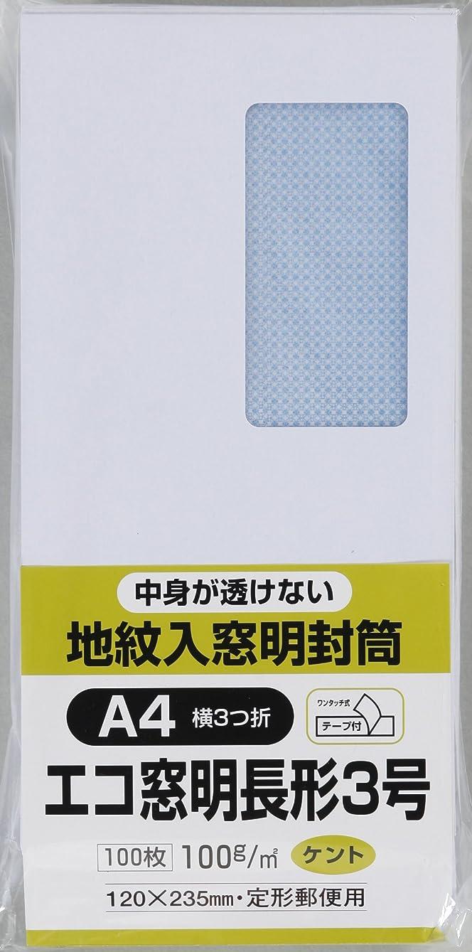 鎮静剤後方松の木今村紙工 透けない窓付き封筒 テープ付 長3 ピンク MD-W06 200枚