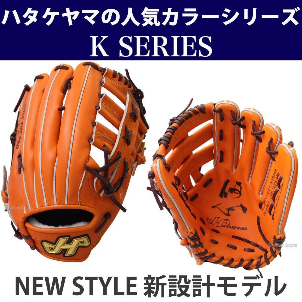 ハタケヤマ 硬式 グラブ Kシリーズ 外野手用 K-78JC B078PTSG7Hオレンジ 右投げ