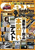 カー・グッズプレス Vol.83 (TOKUMA Car Mook)