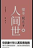 """梁冬说庄子人间世 (""""梁注庄子""""系列)"""