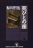 死びとの座~鬼貫警部事件簿 (光文社文庫)