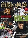 [ラグビーワールドカップ] 激闘の軌跡 vol.2 特集:スーパースター! (B.B.MOOK1454)