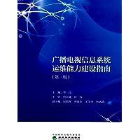 广播电视信息系统运维能力建设指南(第一版)