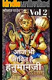 Aaj Bhi Jivit Hai Hanuman Ji part 2 (Hindi Edition)