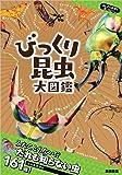 ふしぎな世界を見てみよう! びっくり昆虫 大図鑑