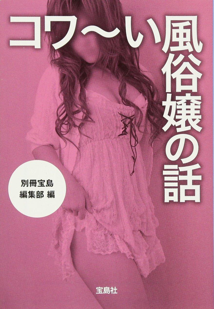 Kowāi fūzokujō no hanashi pdf epub