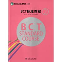 BCT标准教程2
