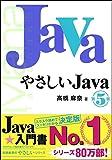 やさしいJava 第5版 (「やさしい」シリーズ)