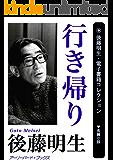 行き帰り 後藤明生・電子書籍コレクション (アーリーバード・ブックス)