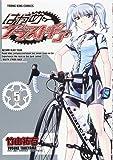 はやめブラストギア 5 (ヤングキングコミックス)