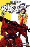 遊☆戯☆王GX 3 (ジャンプコミックス)