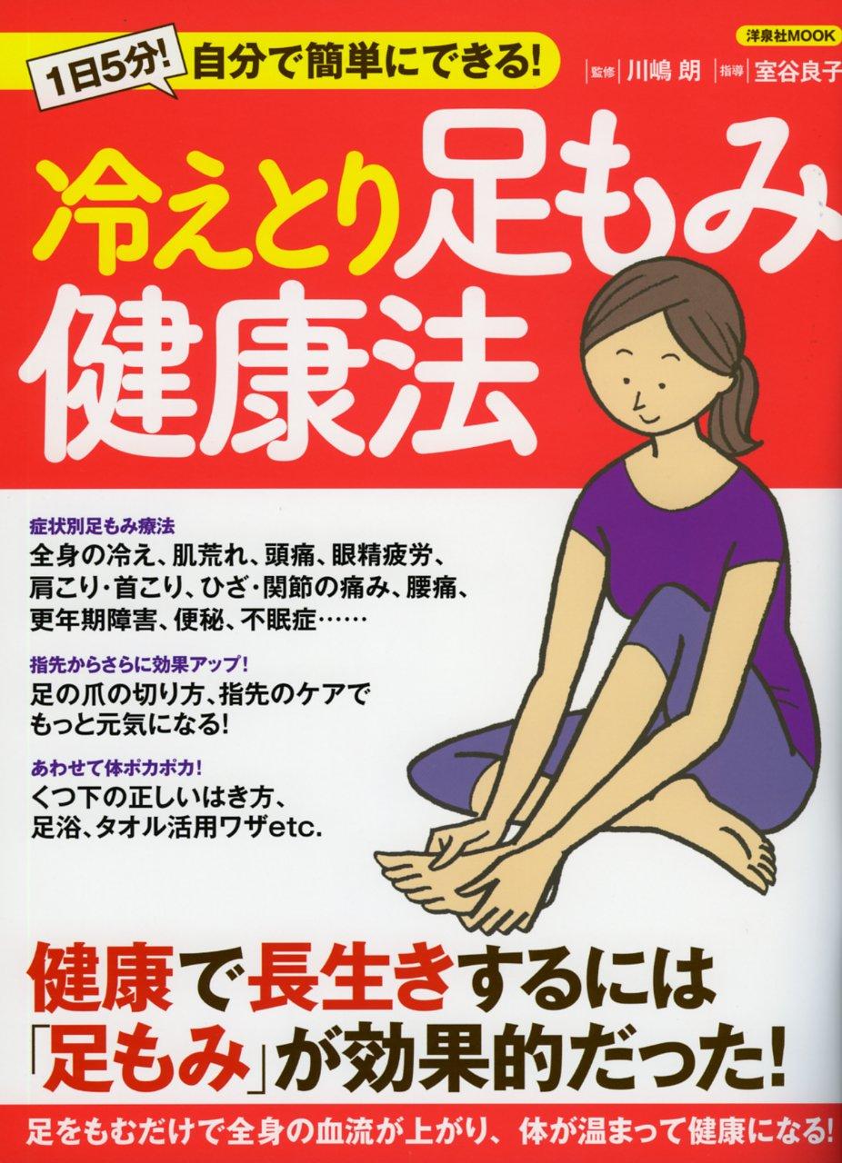 Hietori ashimomi kenkōhō : ichinichi gofun jibun de kantan ni dekiru PDF