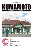 KUMAMOTO No.18(2017年3月)―総合文化誌 特集:西南戦争140年/トップは女性(3)