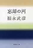 忘却の河(新潮文庫)