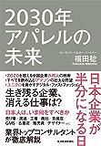 2030年アパレルの未来―日本企業が半分になる日
