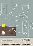 风之又三郎:用生命进行创作的日本国民作家——宫泽贤治,以童话唤醒良知 写给每一位拒绝麻木的成年人。