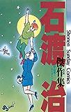 石渡治傑作集 夢・伝説=ピーター・ライス (少年サンデーコミックス)
