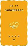 日本語の文法を考える (岩波新書)