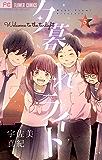 夕暮れライト(5) (フラワーコミックス)