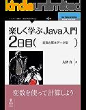 楽しく学ぶJava入門[2日目]変数と基本データ型 (NextPublishing)