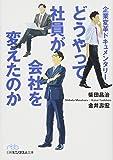 どうやって社員が会社を変えたのか 企業変革ドキュメンタリー (日経ビジネス人文庫)