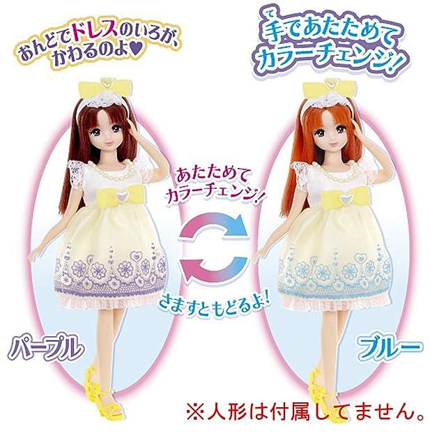 Color Change Dress Purple & Blue Rika (japan import) laeNVCgjS