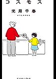 コスモス (CUE COMICS)