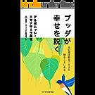 ブッダが幸せを説く: 人の道は祈ることより知ることにある シリーズ心を育てる本