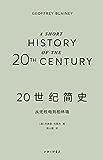 20世紀簡史:從無線電到柏林牆(一次熟悉又陌生的百年全球之旅)
