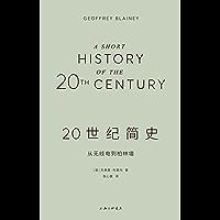 20世纪简史:从无线电到柏林墙(一次熟悉又陌生的百年全球之旅)