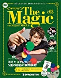 ザ・マジック 3号 (クインテットボックス、パケットカード) [分冊百科] (DVD・アイテム・DVD専用B付)