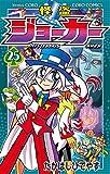怪盗ジョーカー 25 (てんとう虫コロコロコミックス)