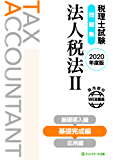 税理士試験問題集 法人税法Ⅱ 基礎完成編【2020年度版】