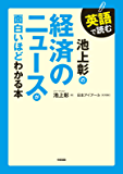 英語で読む 池上彰の経済のニュースが面白いほどわかる本 池上彰のニュースが面白いほどわかる本シリーズ (中経出版)