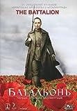 Battalion 2015 DVD-R .RUSSIAN LANGUAGE ENGLISH SUBTITLES WORLD WAR I WWI MOVIE (Produced by : Fyodor BONDARCHUK) Dmitriy MESKHIEV