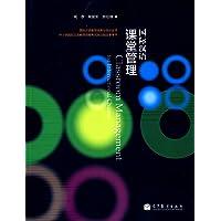 国际汉语教师培养与培训丛书:国际汉语课堂管理