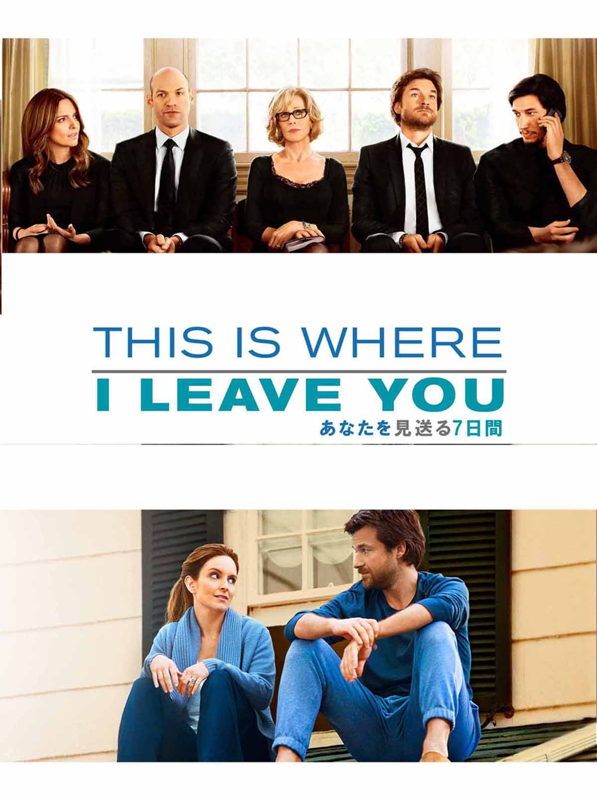 Amazon.co.jp: あなたを見送る7日間/This is Where I Leave You (字幕 ...