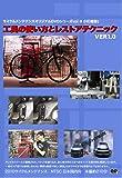 工具の使い方とレストアテクニック [DVD]