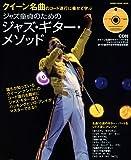 クイーン名曲のコード進行に乗せて学ぶ ジャズ童貞のためのジャズ・ギター・メソッド(CD付) (シンコー・ミュージックMOOK)