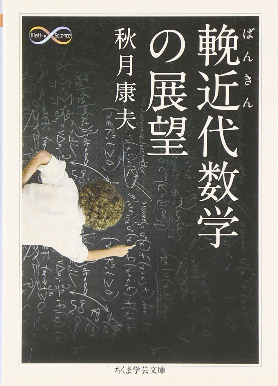 輓近代数学の展望 (ちくま学芸文庫) | 秋月 康夫 |本 | 通販 | Amazon