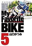 My Favorite BIKE(5) (ビッグコミックス)