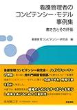 看護管理者のコンピテンシー・モデル事例集: 書き方とその評価