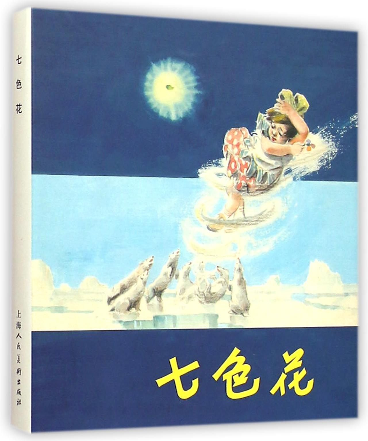 Read Online A Flower of Seven Colors(Hardcover) (Chinese Edition) pdf